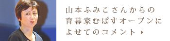 山本ふみこさんコメント