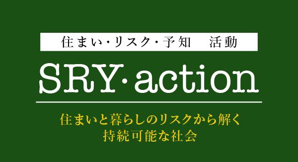 SRYアクションの推進