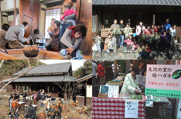 お茶とみかんの里大沢、移築民家(青野さんっち)では四季に応じて小さなイベントや体験会を開催しています。