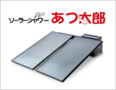 太陽電池付住宅用ソーラー