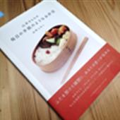 山本ふみこさんのお弁当の本