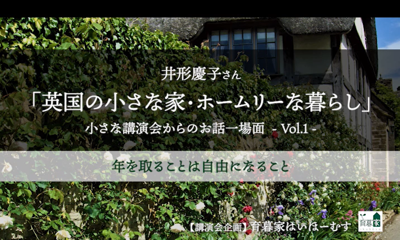 井形慶子さん「英国の小さな家・ホームリー暮らし」