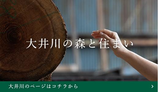 大井川の森と住まい