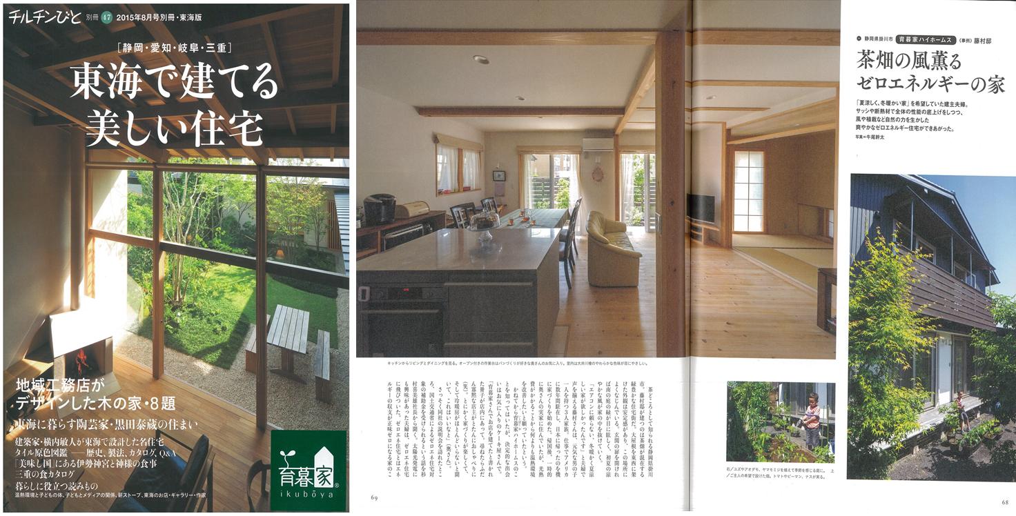 2017年 「イギリス流小さな家で贅沢に暮らす」井形慶子(著) ベストセラーズ(出版)