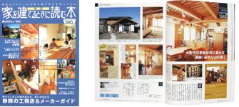 静岡 家を建てるときに読む本 2005 Vol.3「みかん山の家」
