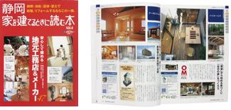 静岡 家を建てるときに読む本 2005 Vol.4「北安東の家」
