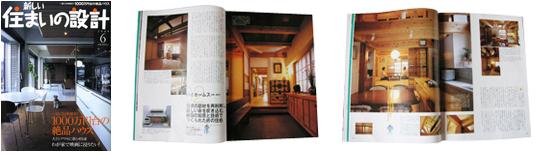 6月号「新しい住まい設計」地元の工務店で家をつくろう『蒲原の家』