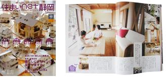 秋冬Vol.2「住まいnet静岡」HAYAさんの家