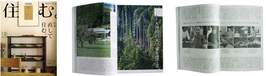 冬No.24 「住む」大井川の木で家を建てる