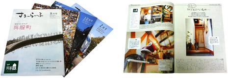 「すろーらいふ」 静岡と静岡に住む人を結ぶフリーマガジン 8月号から隔月掲載