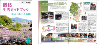 「藤枝生活ガイドブック」 2012年度版