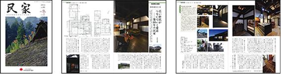日本民家再生協会 季刊誌「民家」No88