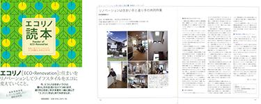 2014年 「エコリノ読本」 新建新聞社