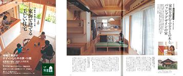 2014年 「チルチンびと」 別冊 東海版45号