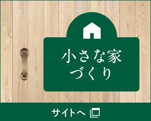 小さな家に私らしく 小さな家づくり