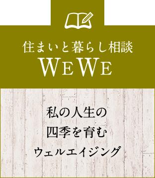 私の人生の四季を育むウェルエイジング 住まいと暮らし相談WEWE